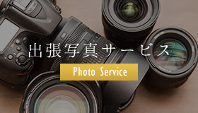 出張写真サービス