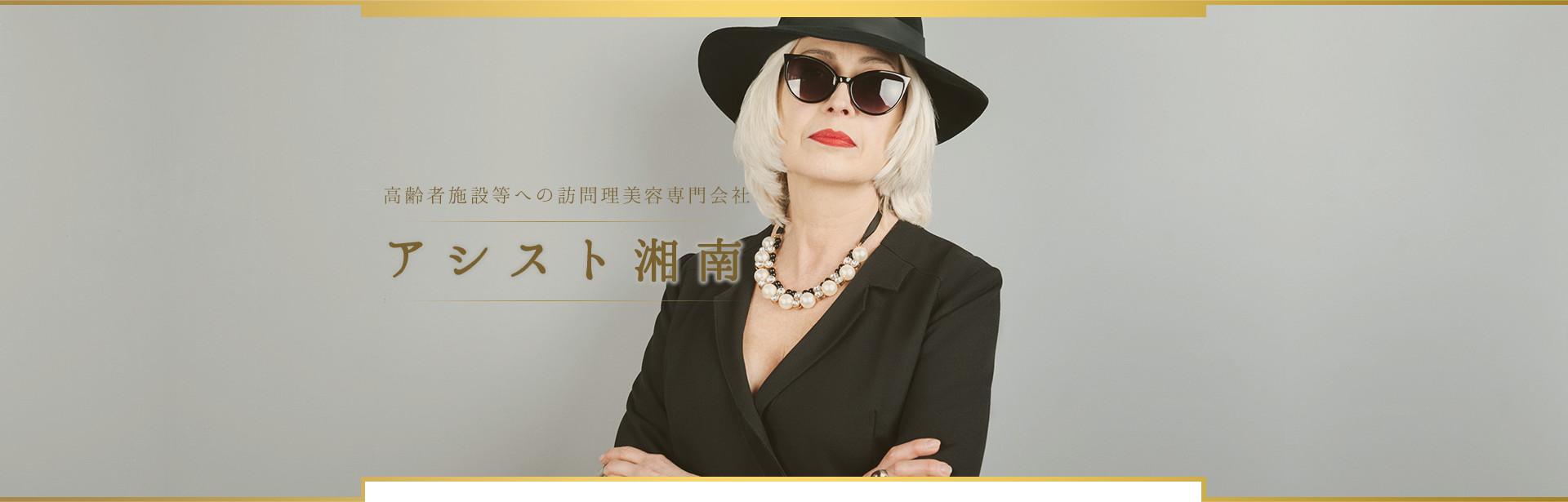 高齢者施設等への訪問理美容専門会社 アシスト湘南