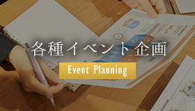 各種イベント企画